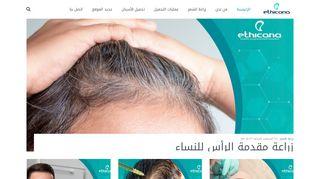 لقطة شاشة لموقع اثيكانا كلينك : مركز زراعة شعر وعمليات تجميل في تركيا - اسطنبول بتاريخ 21/09/2019 بواسطة دليل مواقع خطوات