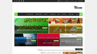 لقطة شاشة لموقع المجلات العلمية المحكمة بتاريخ 22/10/2019 بواسطة دليل مواقع خطوات