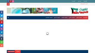 لقطة شاشة لموقع الكويت التعليمية بتاريخ 07/12/2019 بواسطة دليل مواقع خطوات