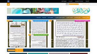 لقطة شاشة لموقع نور القرآن بتاريخ 11/12/2019 بواسطة دليل مواقع خطوات