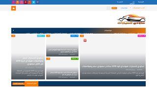 لقطة شاشة لموقع ساودي للسيارات بتاريخ 11/12/2019 بواسطة دليل مواقع خطوات
