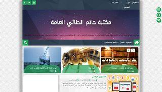 لقطة شاشة لموقع مكتبة حاتم الطائي بتاريخ 15/02/2020 بواسطة دليل مواقع خطوات