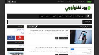 لقطة شاشة لموقع بود تكنولوجي بتاريخ 19/02/2020 بواسطة دليل مواقع خطوات