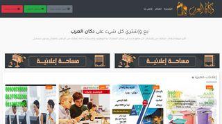 لقطة شاشة لموقع بع وإشتري كل شيء على دكان العرب بتاريخ 26/02/2020 بواسطة دليل مواقع خطوات