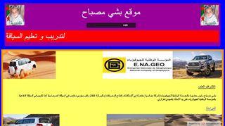 لقطة شاشة لموقع تعليم السياقة الدفاعية في المناطق الصحراوية بتاريخ 26/02/2020 بواسطة دليل مواقع خطوات