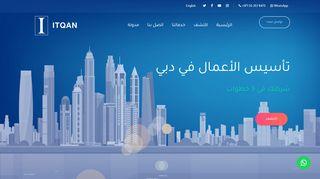 لقطة شاشة لموقع تاسيس شركة بالمنطقة الحرة دبى بتاريخ 04/03/2020 بواسطة دليل مواقع خطوات