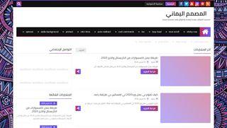 لقطة شاشة لموقع المصمم اليماني بتاريخ 12/03/2020 بواسطة دليل مواقع خطوات