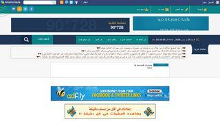 لقطة شاشة لموقع اعلانك مجانا على منتديات هندسة بلا حدود بتاريخ 29/03/2020 بواسطة دليل مواقع خطوات