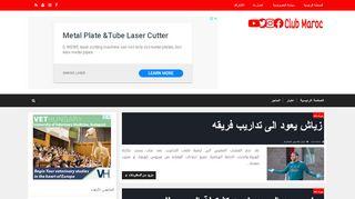 لقطة شاشة لموقع Club maroc بتاريخ 03/05/2020 بواسطة دليل مواقع خطوات