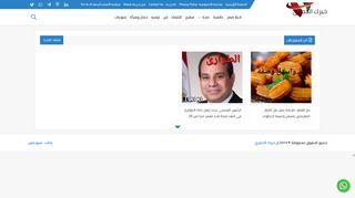 لقطة شاشة لموقع خبرك الحصري بتاريخ 06/05/2020 بواسطة دليل مواقع خطوات