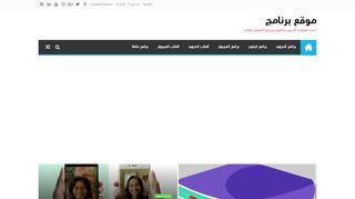 لقطة شاشة لموقع موقع برنامج بتاريخ 07/05/2020 بواسطة دليل مواقع خطوات