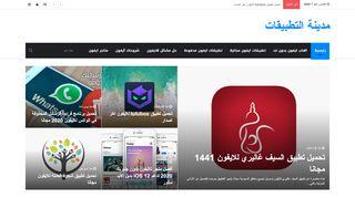 لقطة شاشة لموقع مدبينة البرامج بتاريخ 07/05/2020 بواسطة دليل مواقع خطوات