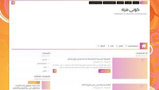 لقطة شاشة لموقع كوني مزة بتاريخ 07/05/2020 بواسطة دليل مواقع خطوات