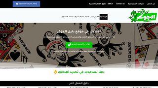 لقطة شاشة لموقع موقع دليل الجوكر بتاريخ 10/05/2020 بواسطة دليل مواقع خطوات