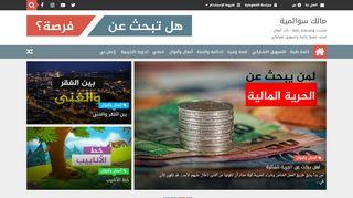 لقطة شاشة لموقع malik swalmia بتاريخ 13/05/2020 بواسطة دليل مواقع خطوات
