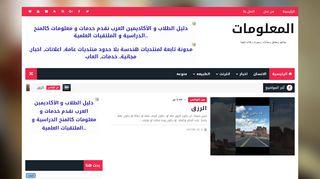لقطة شاشة لموقع المعلومات بتاريخ 13/05/2020 بواسطة دليل مواقع خطوات