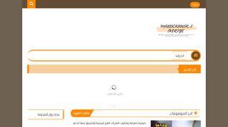 لقطة شاشة لموقع MAROCKANSK I SVERIGE بتاريخ 13/05/2020 بواسطة دليل مواقع خطوات
