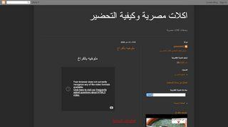 لقطة شاشة لموقع اكلات مصرية وكيفية التحضير بتاريخ 13/05/2020 بواسطة دليل مواقع خطوات