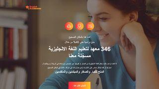 لقطة شاشة لموقع English-academies بتاريخ 14/05/2020 بواسطة دليل مواقع خطوات