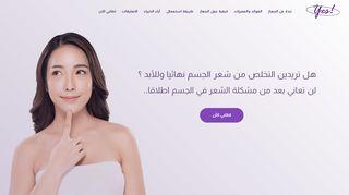 لقطة شاشة لموقع افضل جهاز ازالة الشعر بالليزر 2020  easy shop بتاريخ 15/05/2020 بواسطة دليل مواقع خطوات