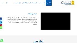 لقطة شاشة لموقع شركة البسملة للمقابر مقابر للبيع بتاريخ 15/05/2020 بواسطة دليل مواقع خطوات