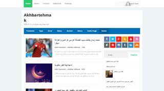 لقطة شاشة لموقع Akhbar tehmak بتاريخ 16/05/2020 بواسطة دليل مواقع خطوات