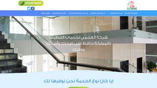 لقطة شاشة لموقع العجمي لخدمات النظافه بتاريخ 16/05/2020 بواسطة دليل مواقع خطوات