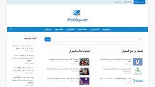 لقطة شاشة لموقع تحميل برامج بتاريخ 18/05/2020 بواسطة دليل مواقع خطوات