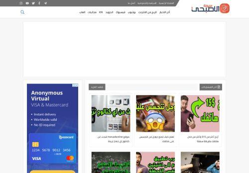 لقطة شاشة لموقع مدونة الاصبحي بتاريخ 08/08/2020 بواسطة دليل مواقع خطوات