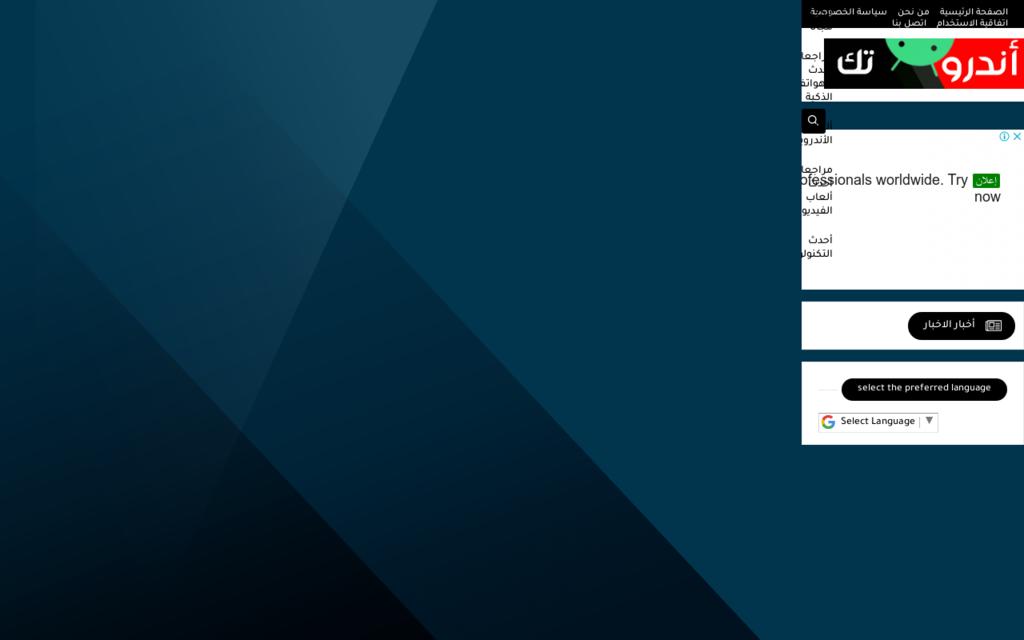 لقطة شاشة لموقع أندرويد تقني بتاريخ 08/07/2020 بواسطة دليل مواقع خطوات