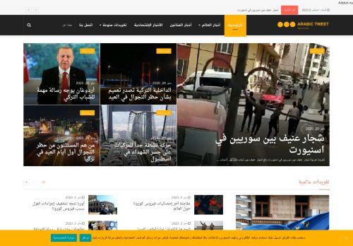 لقطة شاشة لموقع أخبار تركيا موقع تغريدة عربية بتاريخ 08/08/2020 بواسطة دليل مواقع خطوات