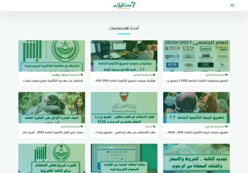 لقطة شاشة لموقع استعلام بتاريخ 08/08/2020 بواسطة دليل مواقع خطوات
