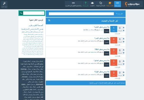 لقطة شاشة لموقع سؤال وجواب بتاريخ 08/08/2020 بواسطة دليل مواقع خطوات
