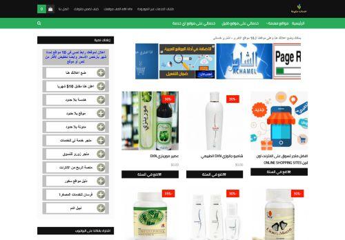 لقطة شاشة لموقع افضل متجر تسوق على الانترنت اون لاين Online shopping sites بتاريخ 08/08/2020 بواسطة دليل مواقع خطوات