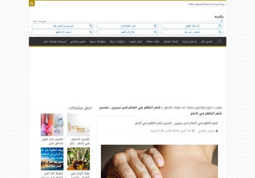 لقطة شاشة لموقع مقالات متنوعة بتاريخ 08/08/2020 بواسطة دليل مواقع خطوات