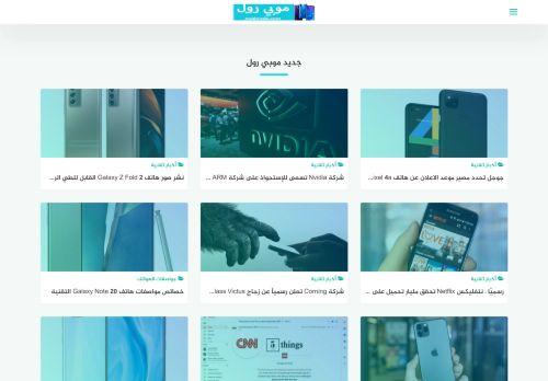 لقطة شاشة لموقع موبي رول بتاريخ 08/08/2020 بواسطة دليل مواقع خطوات