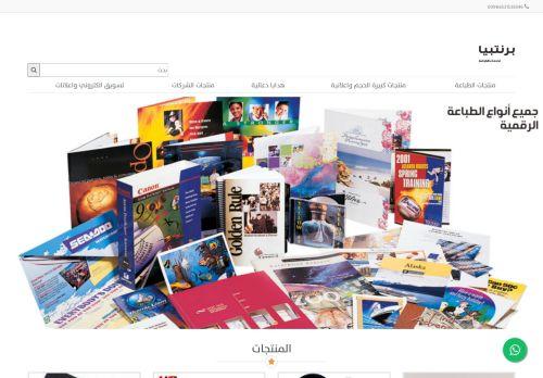 لقطة شاشة لموقع مطابع الرياض | جميع خدمات الطباعة الرقمية بتاريخ 08/08/2020 بواسطة دليل مواقع خطوات