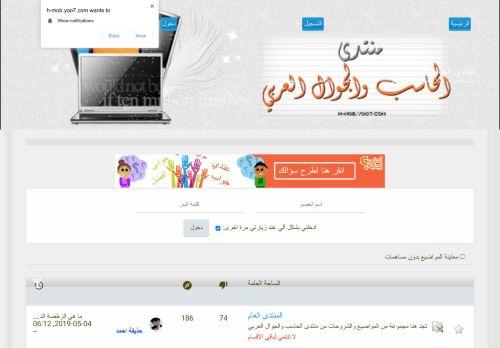 لقطة شاشة لموقع منتدى الحاسب والجوال العربي بتاريخ 26/08/2020 بواسطة دليل مواقع خطوات