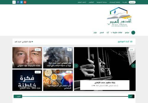 لقطة شاشة لموقع المدون العربي بتاريخ 26/08/2020 بواسطة دليل مواقع خطوات