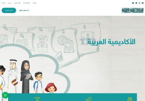 لقطة شاشة لموقع الاكاديميه العربيه بتاريخ 05/09/2020 بواسطة دليل مواقع خطوات