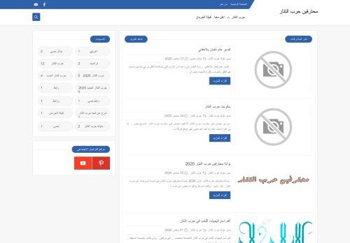 لقطة شاشة لموقع محترفين حرب التتار بتاريخ 18/09/2020 بواسطة دليل مواقع خطوات