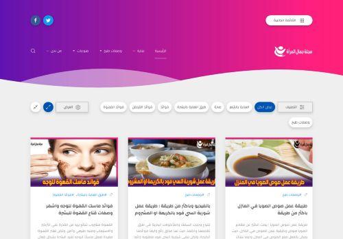 لقطة شاشة لموقع مجلة جمال المرأة : رشاقة وصحة وطبخ بتاريخ 20/09/2020 بواسطة دليل مواقع خطوات