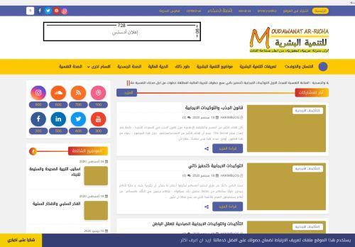 لقطة شاشة لموقع مدونة الريشة للتنمية البشرية بتاريخ 20/09/2020 بواسطة دليل مواقع خطوات