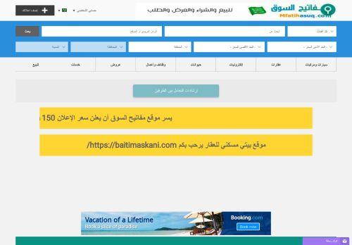 لقطة شاشة لموقع مفاتيج السوق بتاريخ 24/09/2020 بواسطة دليل مواقع خطوات