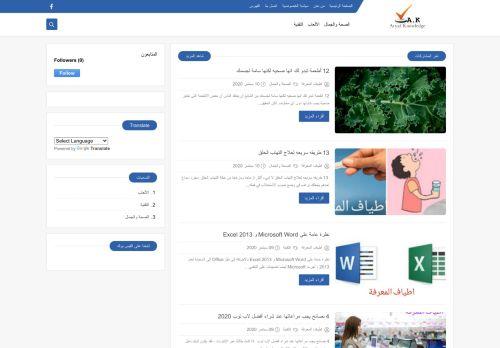 لقطة شاشة لموقع اطياف المعرفة بتاريخ 20/09/2020 بواسطة دليل مواقع خطوات
