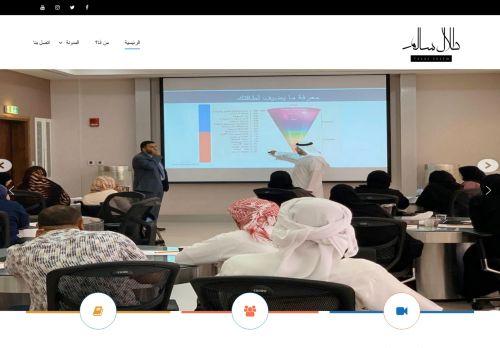 لقطة شاشة لموقع طلال سالم بتاريخ 20/09/2020 بواسطة دليل مواقع خطوات