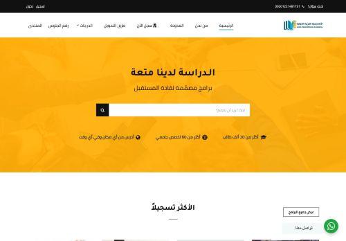 لقطة شاشة لموقع منصة أعد بتاريخ 21/09/2020 بواسطة دليل مواقع خطوات