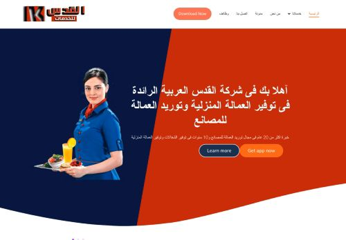 لقطة شاشة لموقع القدس العربية لتوريد العمالة المنزلية بتاريخ 23/09/2020 بواسطة دليل مواقع خطوات