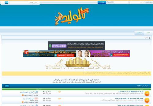 لقطة شاشة لموقع منتدى الوليد السياحي للسفريات بتاريخ 28/09/2020 بواسطة دليل مواقع خطوات