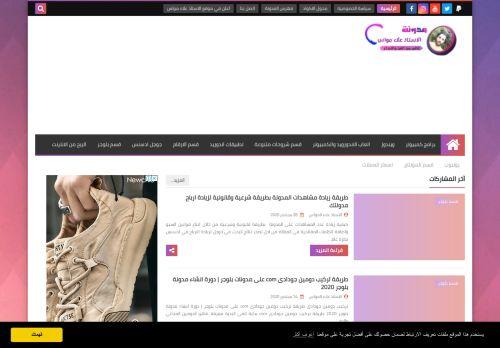 لقطة شاشة لموقع مدونة الاستاذ علاء مواس بتاريخ 04/10/2020 بواسطة دليل مواقع خطوات